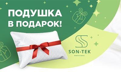Подушка в подарок при покупке матраса в Пскове