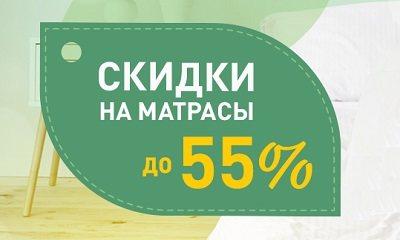 Матрасы Son-Tek со скидкой Псков