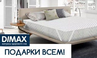 Подушка Dimax в подарок Псков