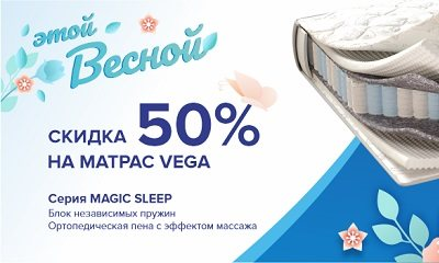 Скидка 50% на матрас Corretto Vega Псков