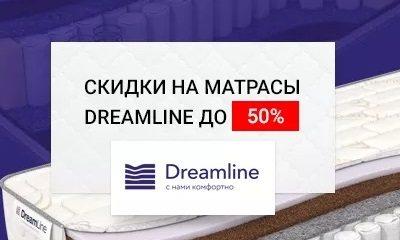 Матрасы Dreamline со скидкой в Пскове